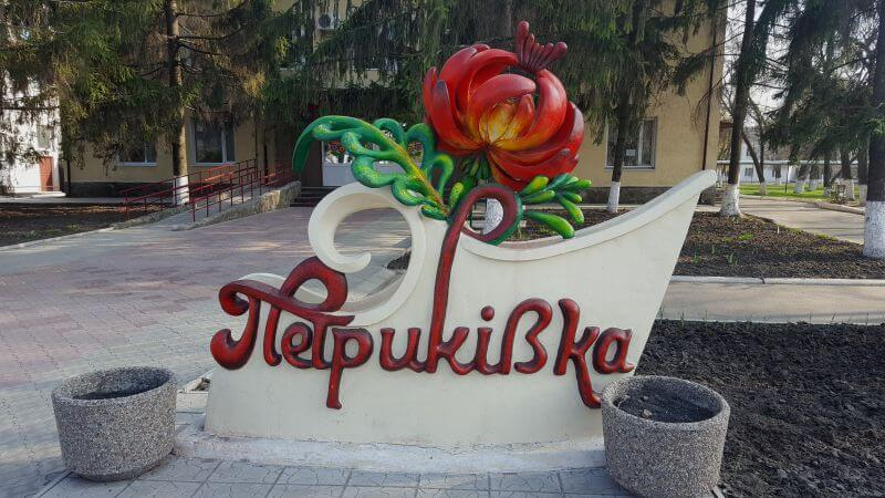 Petrykivka