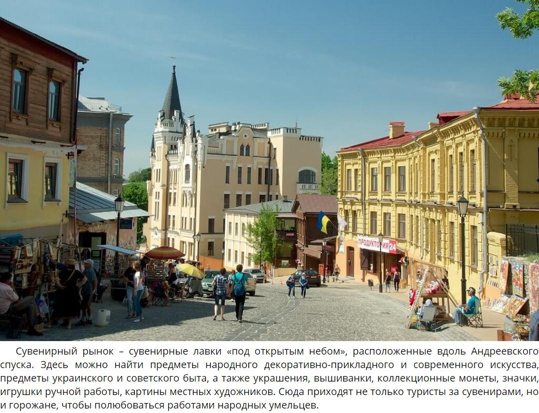 Сувенирный рынок Киев