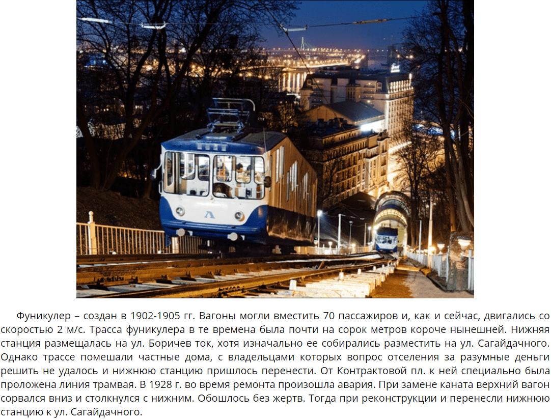 Киевский фуникулер
