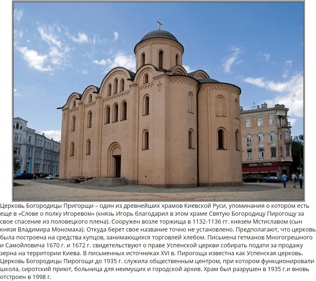 Церковь Богородицы Пригорщи