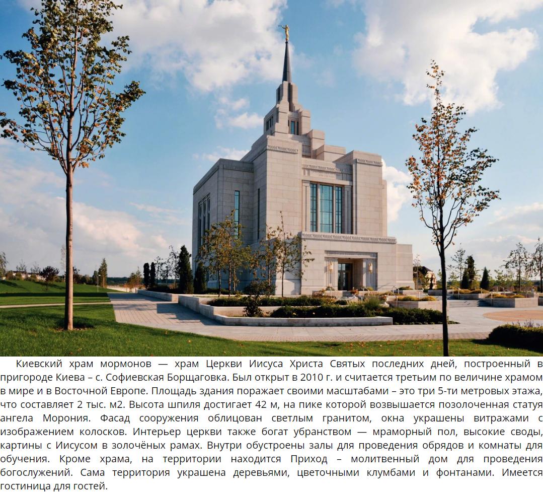 Храм мормонов Киев