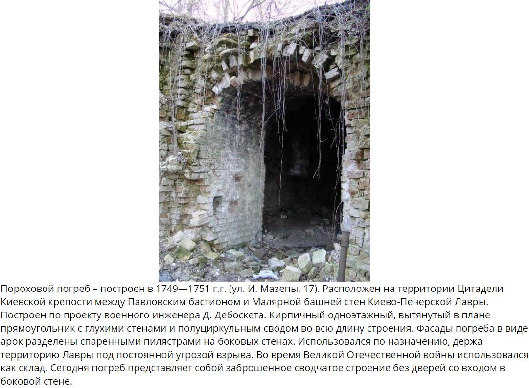 Пороховой погреб Печерской Лавры