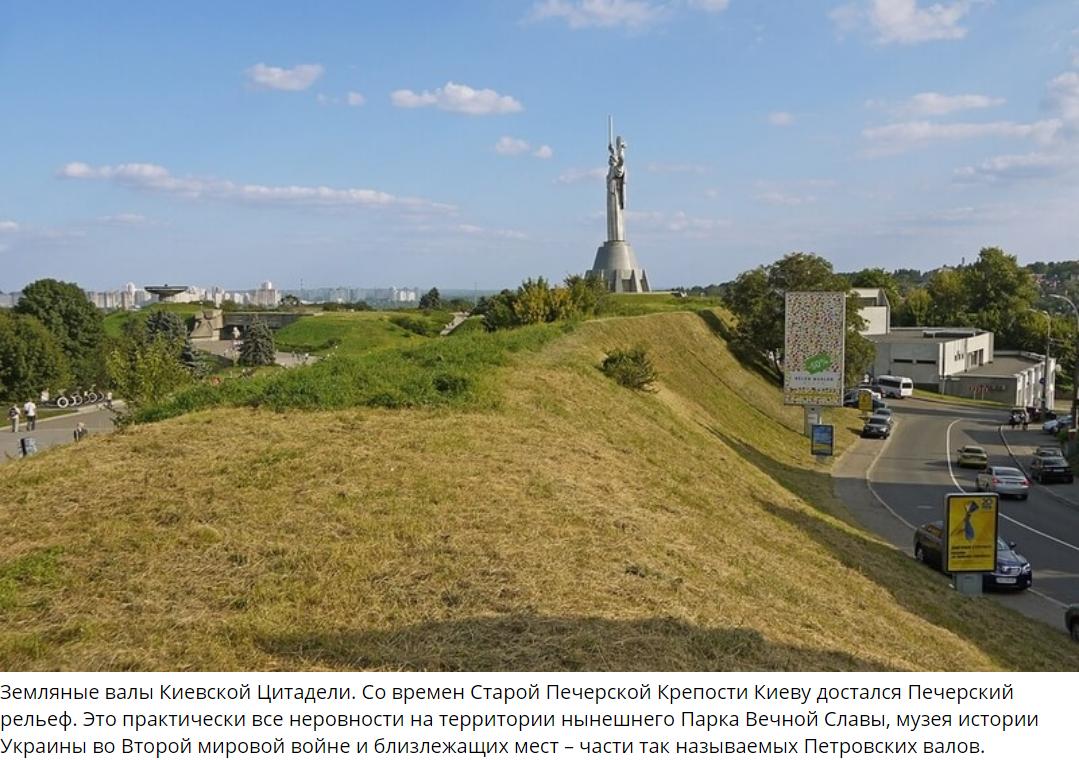 Земляные валы Киевской Цитадели