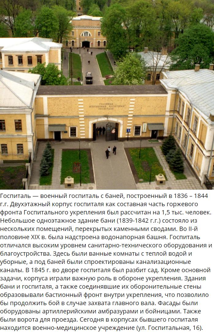 Госпиталь Киевской крепости
