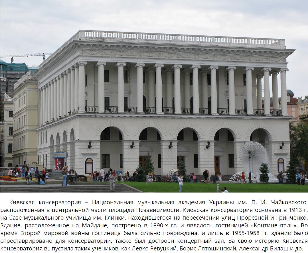 Киевская консерватория