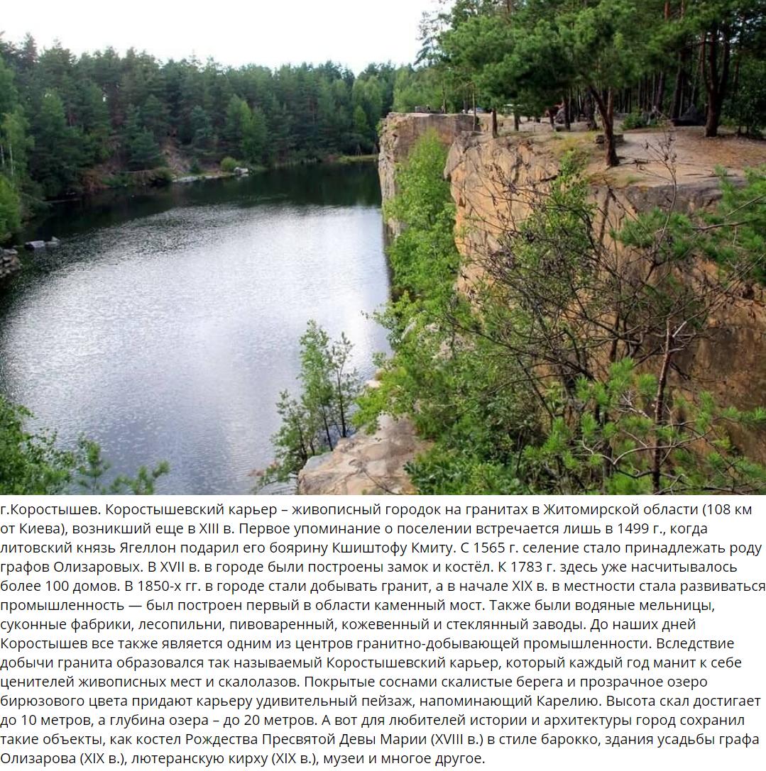 Коростышевский карьер