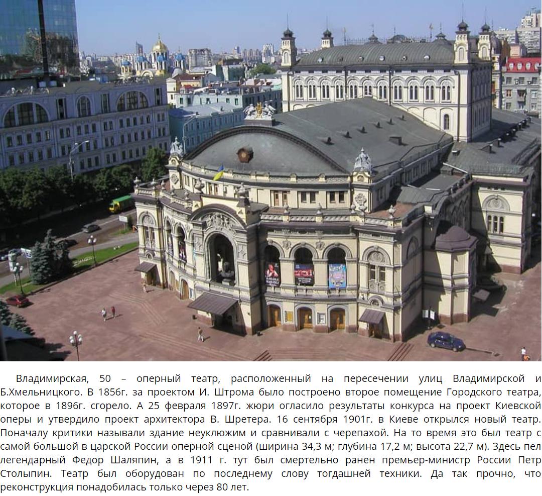 Владимирская, 50 (Оперный театр)