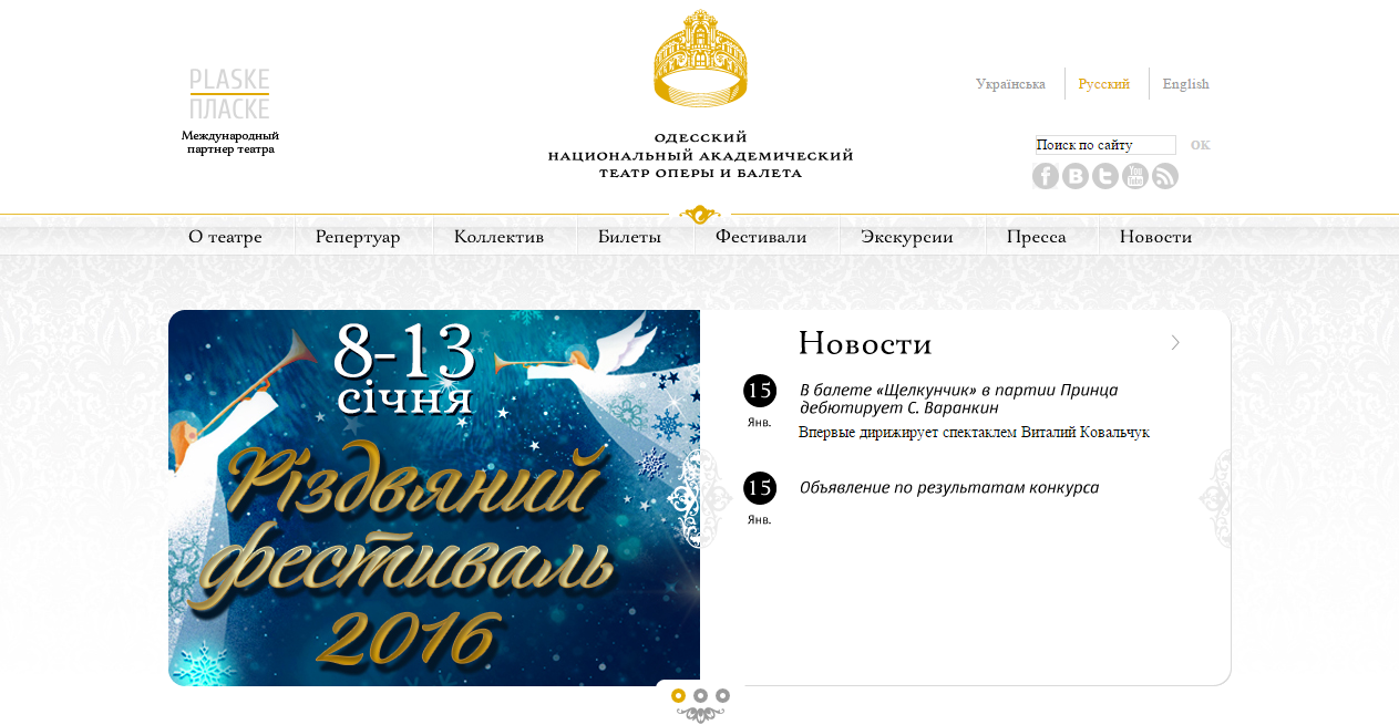 Обзорная экскурсия по Одессе, театр оперы и балета