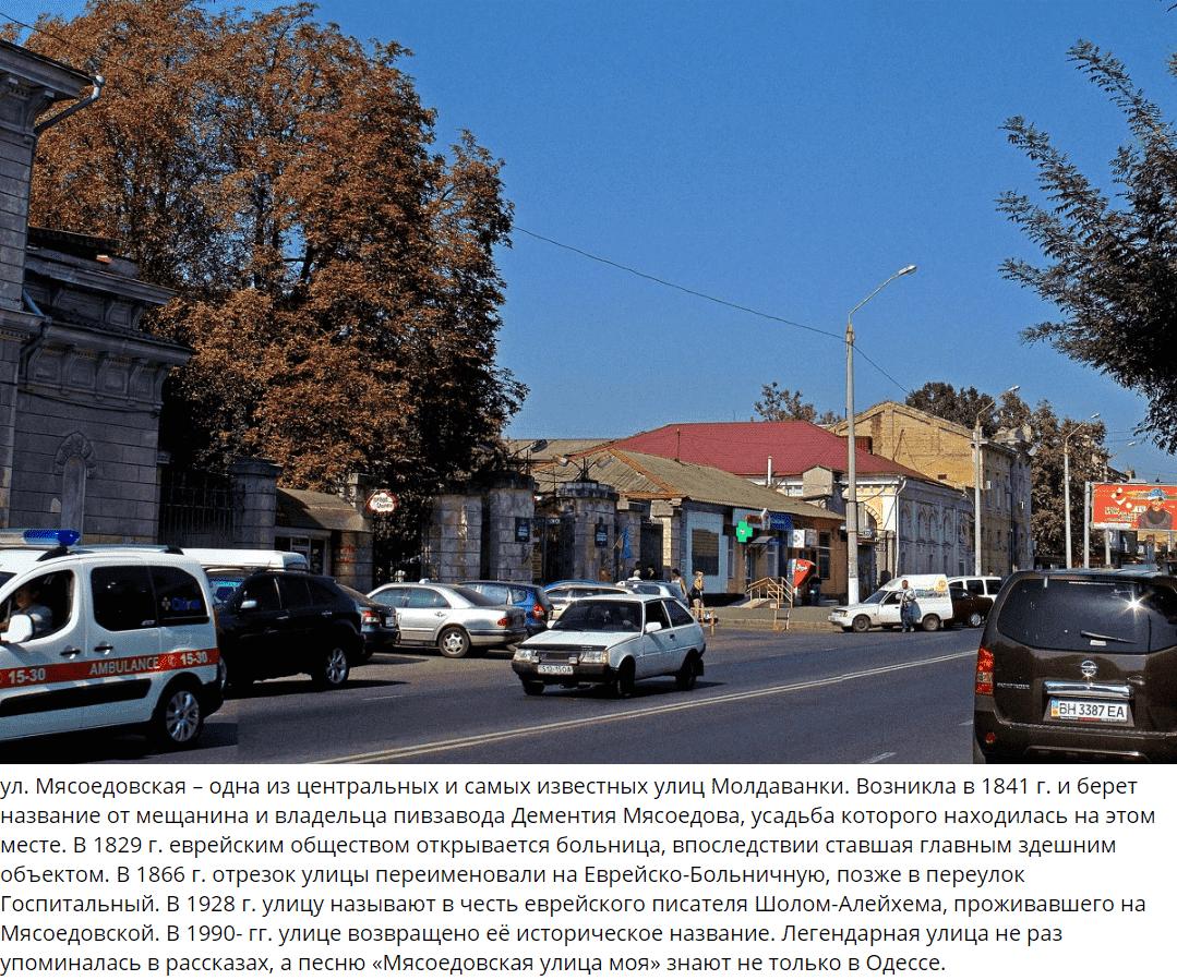 улица Мясоедовская