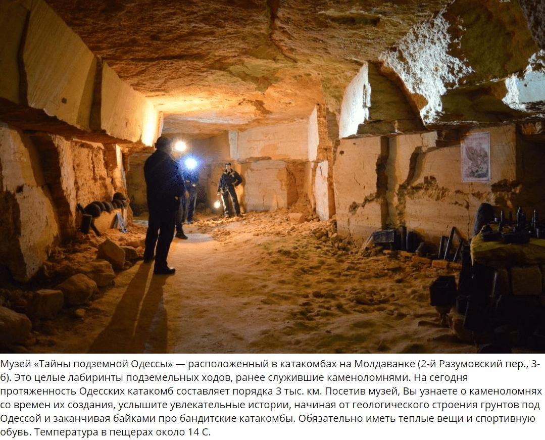 Музей Тайны подземной Одессы
