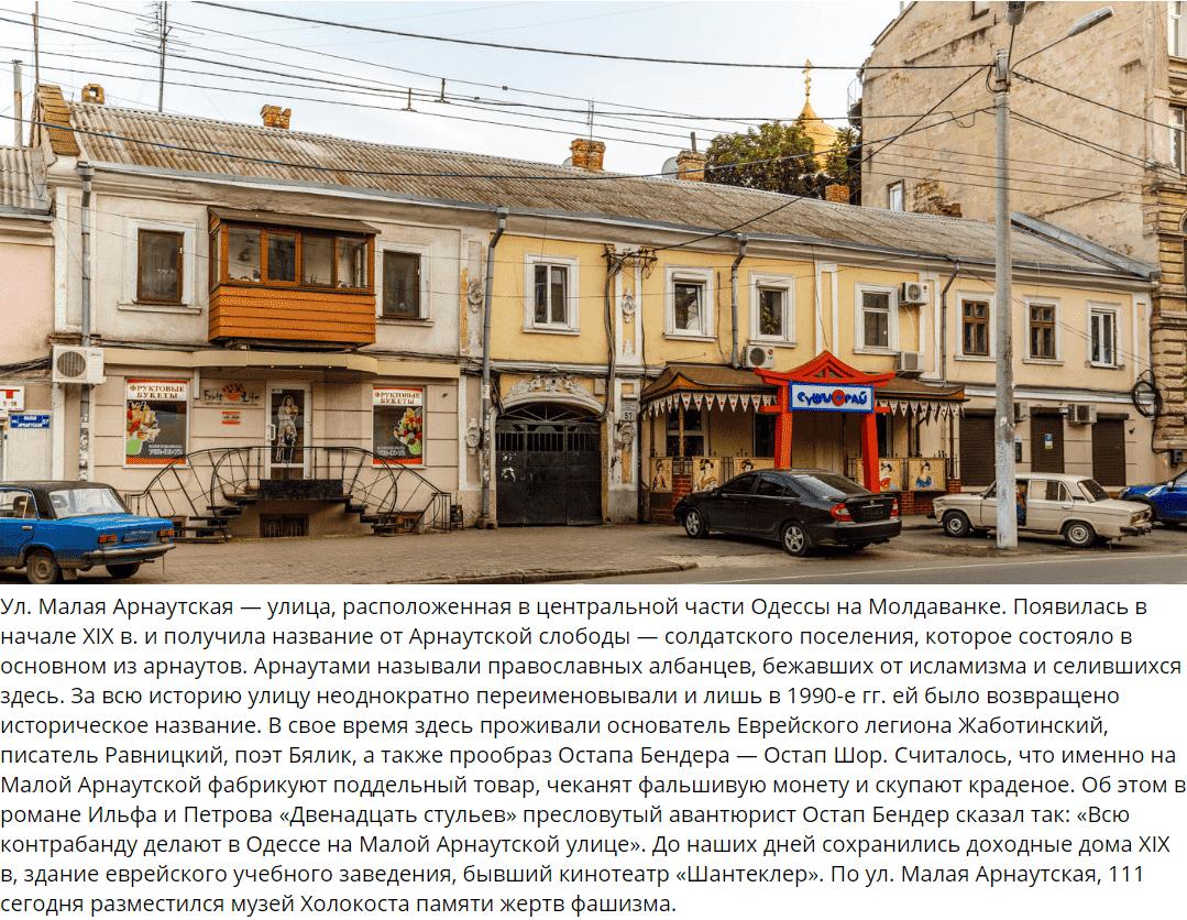 улица Малая Арнаутская