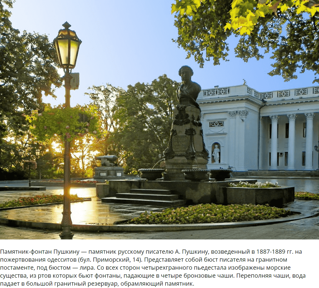 Памятник фонтан Пушкину