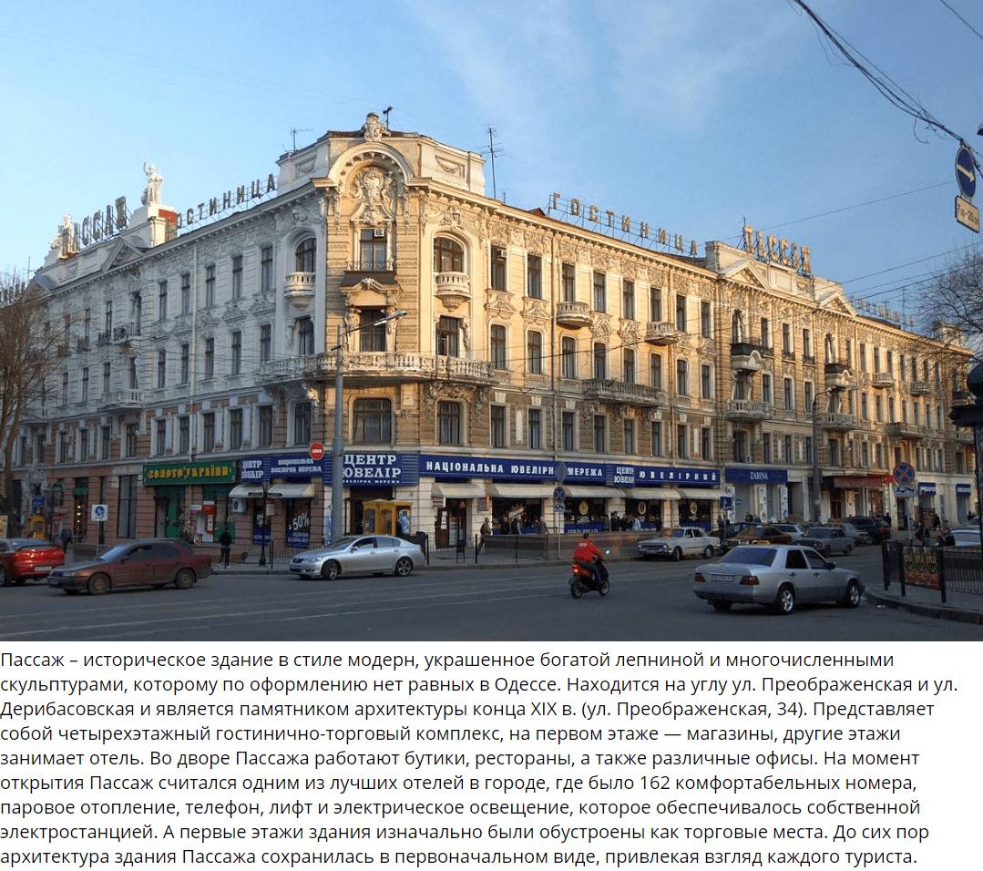 Пассаж Одесса