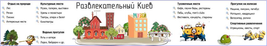 Киев развлекательный