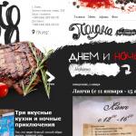 """7-restaurant """"Polyana"""""""