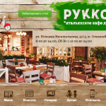 "8-restaurant ""Ruccola"""