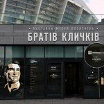Museum-exhibition of achievements of Klychko brothers