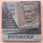Александр Богомазов