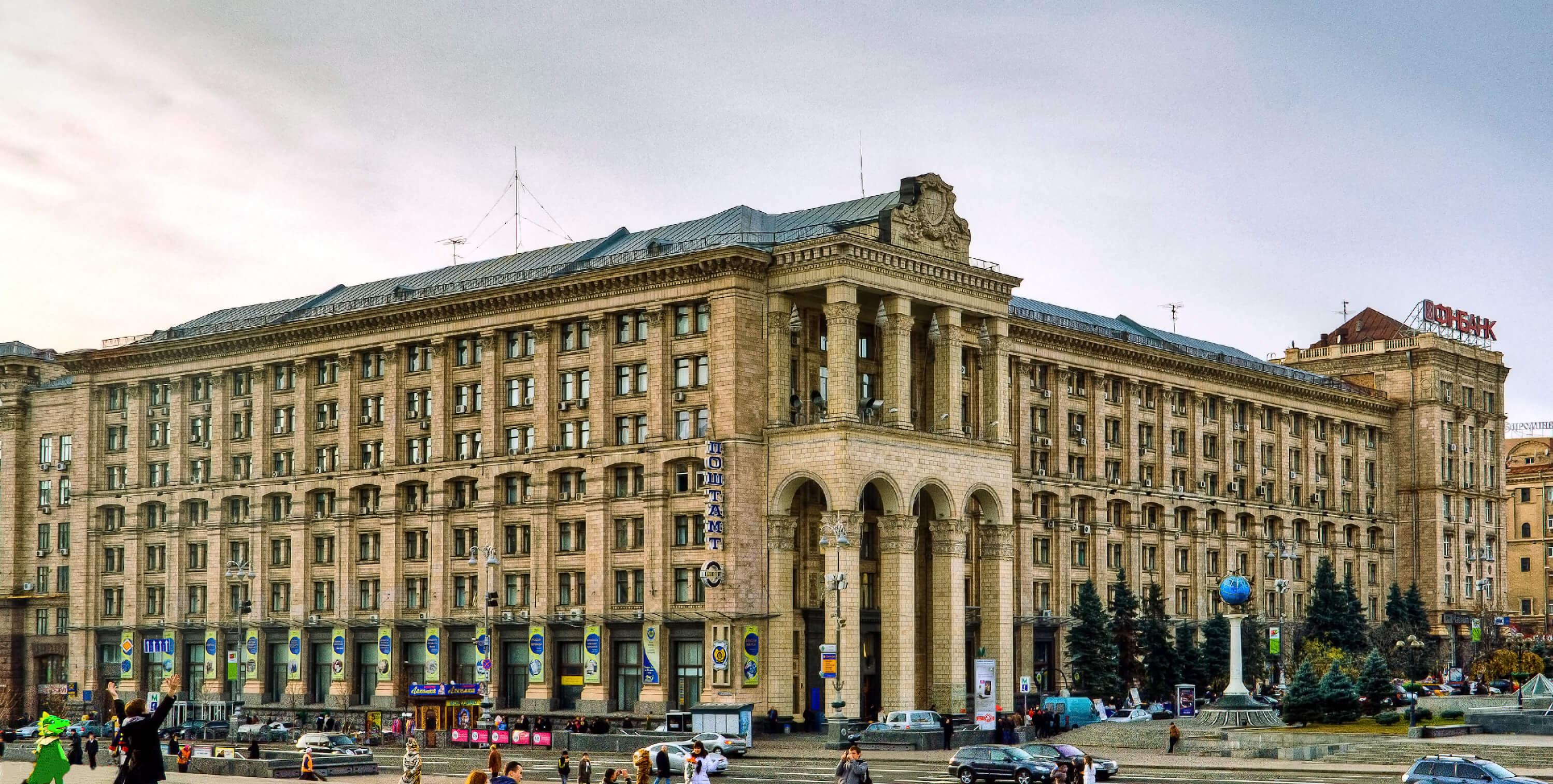Главпочтамт мистический Киев