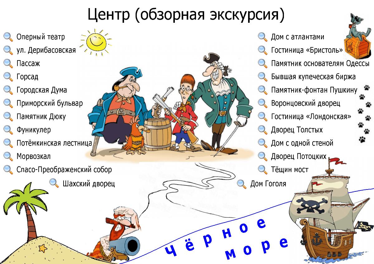 Обзорная экскурсия по Одессе (центр)