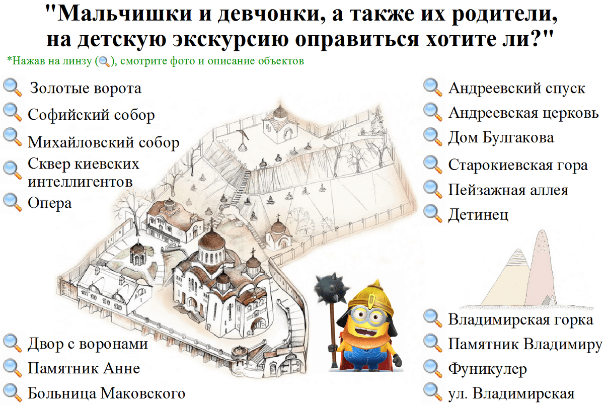 Экскурсия в Киеве для детей и школьников