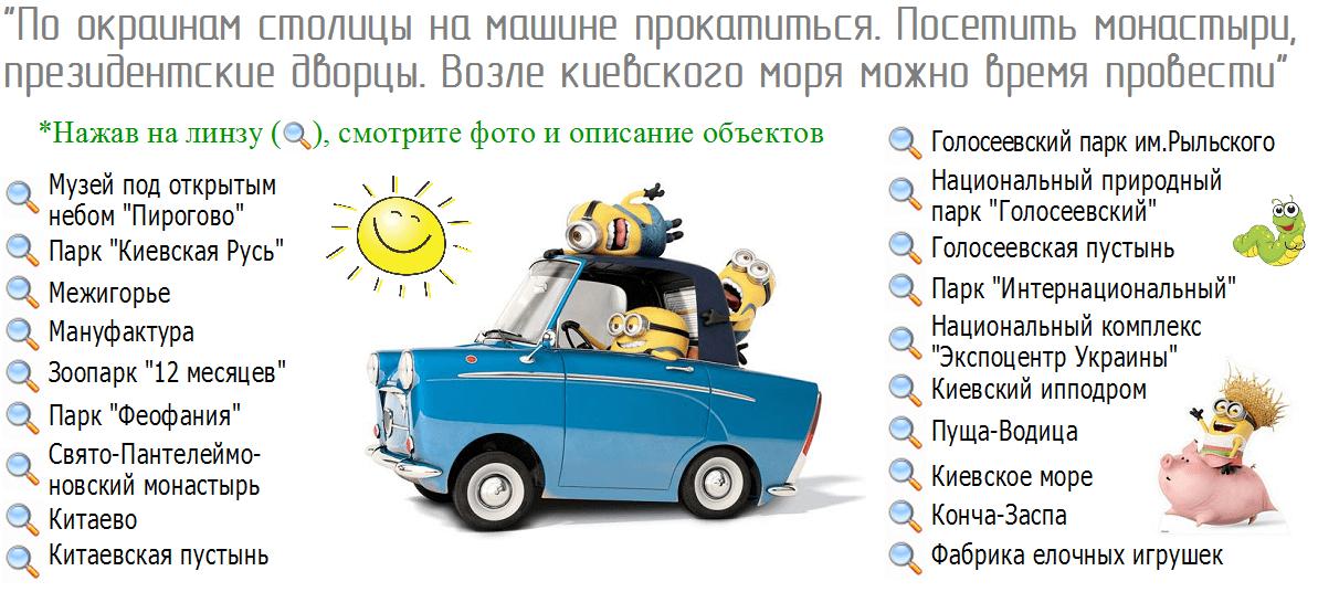 Загородная экскурсия Киев