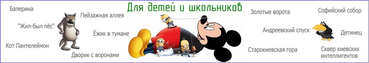 Детская экскурсия в Киеве