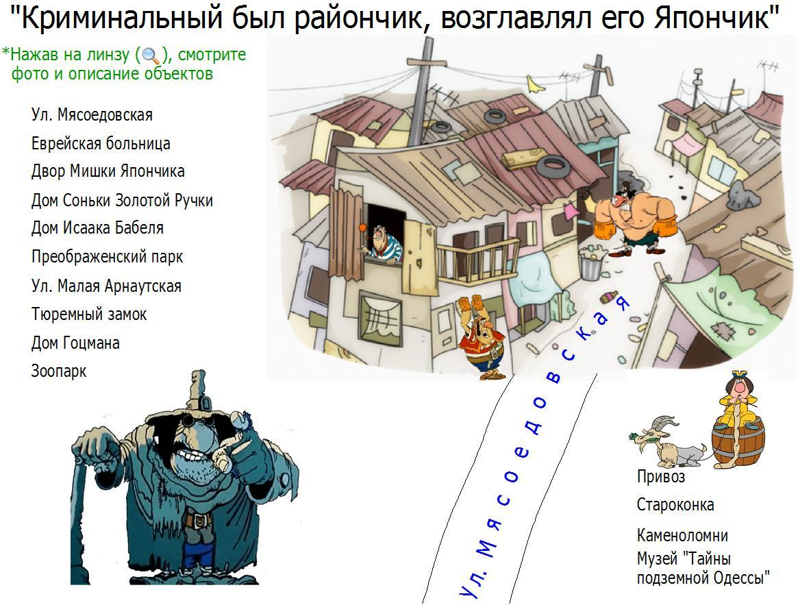 Криминальная Одесса экскурсии
