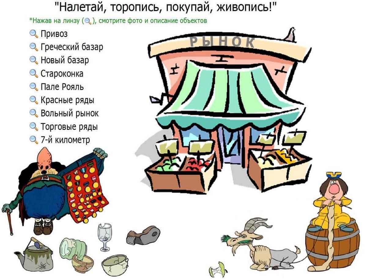 Одесские базары экскурсия