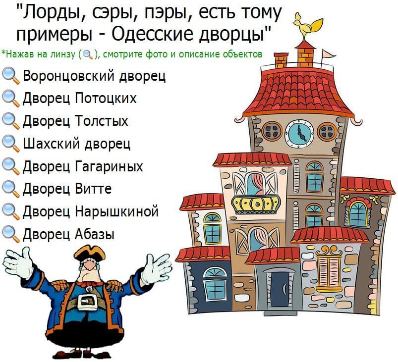 Экскурсия по одесским дворцам