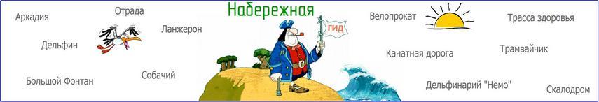 Экскурсия по Одесской набережной