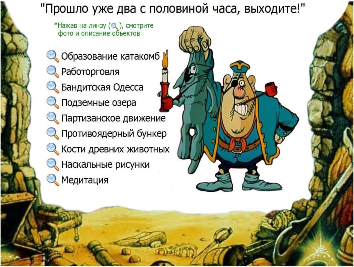 Одесские катакомбы экскурсия