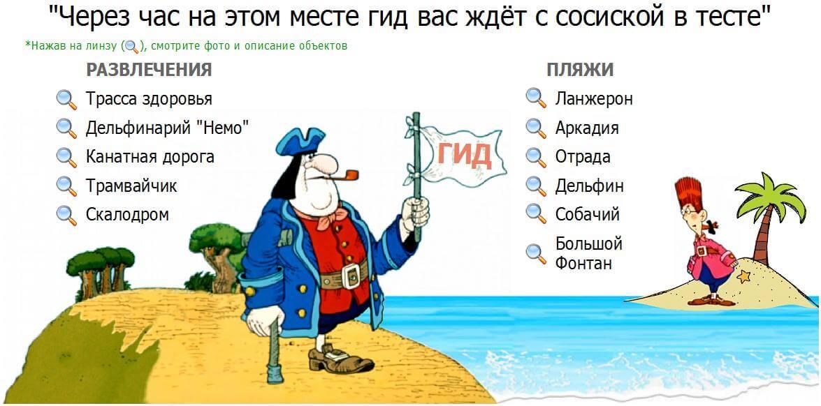 Экскурсия вдоль набережной Одессы
