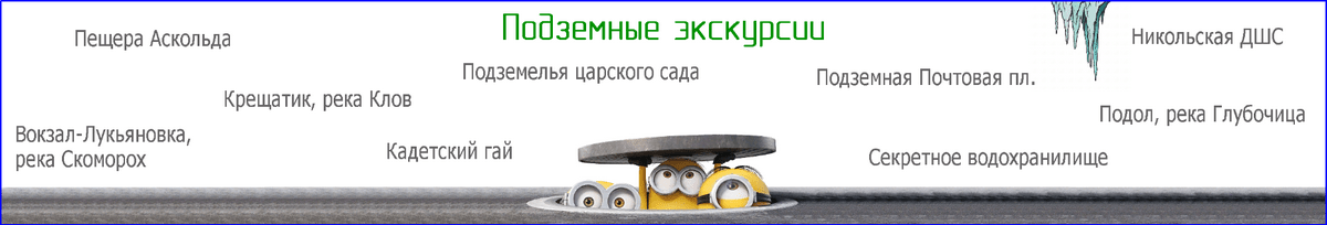 Экскурсии в подземелья Киева