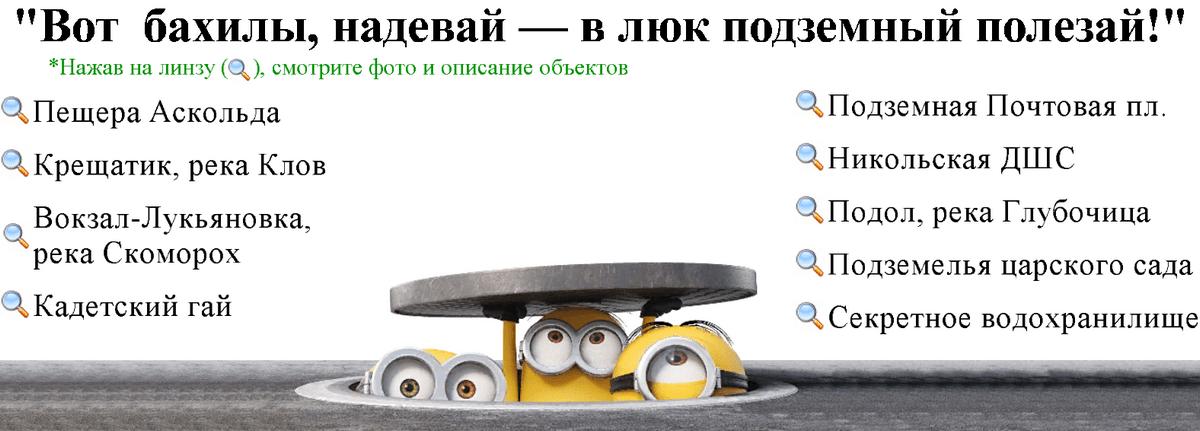 Подземные экскурсии Киев