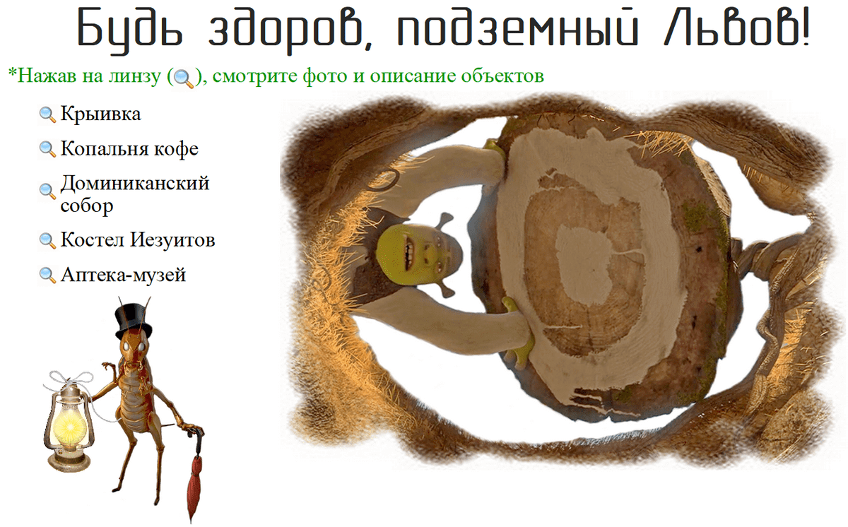 Подземный Львов экскурсия