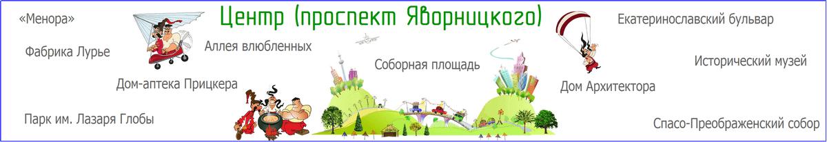 Экскурсии по Днепропетровску