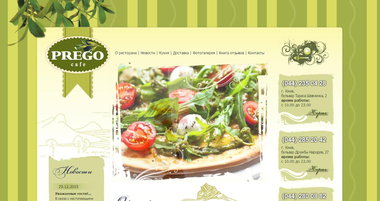 пиццерия Прего