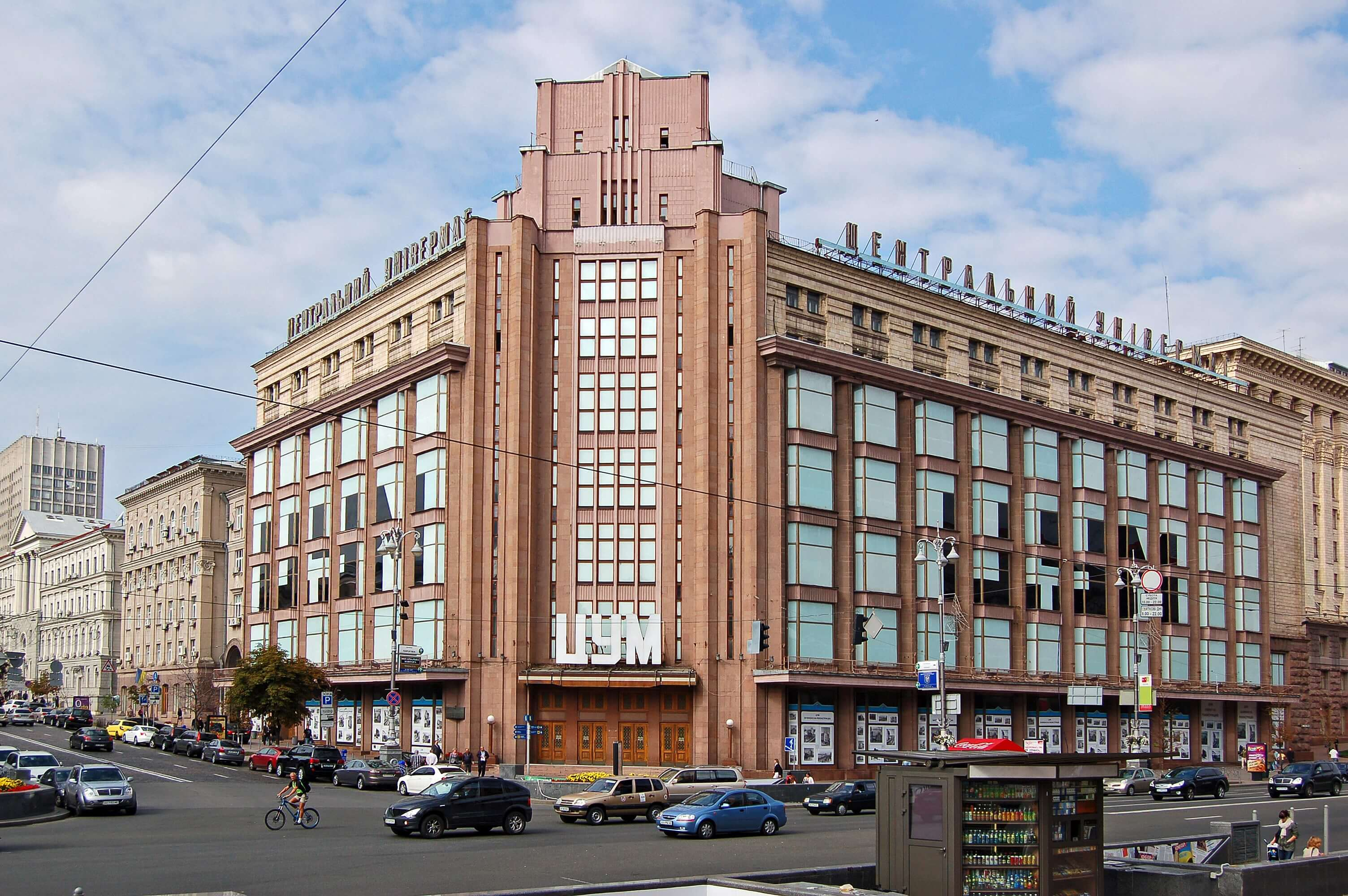 The Central Department Store