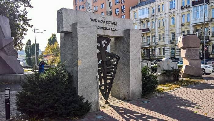 Shota Rustaveli Park