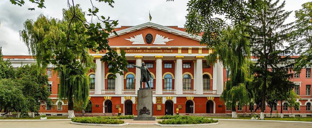 Киевский военный лицей