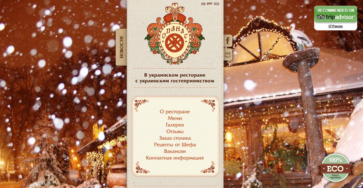 Boozy route in Kiev, restaurant Opanas