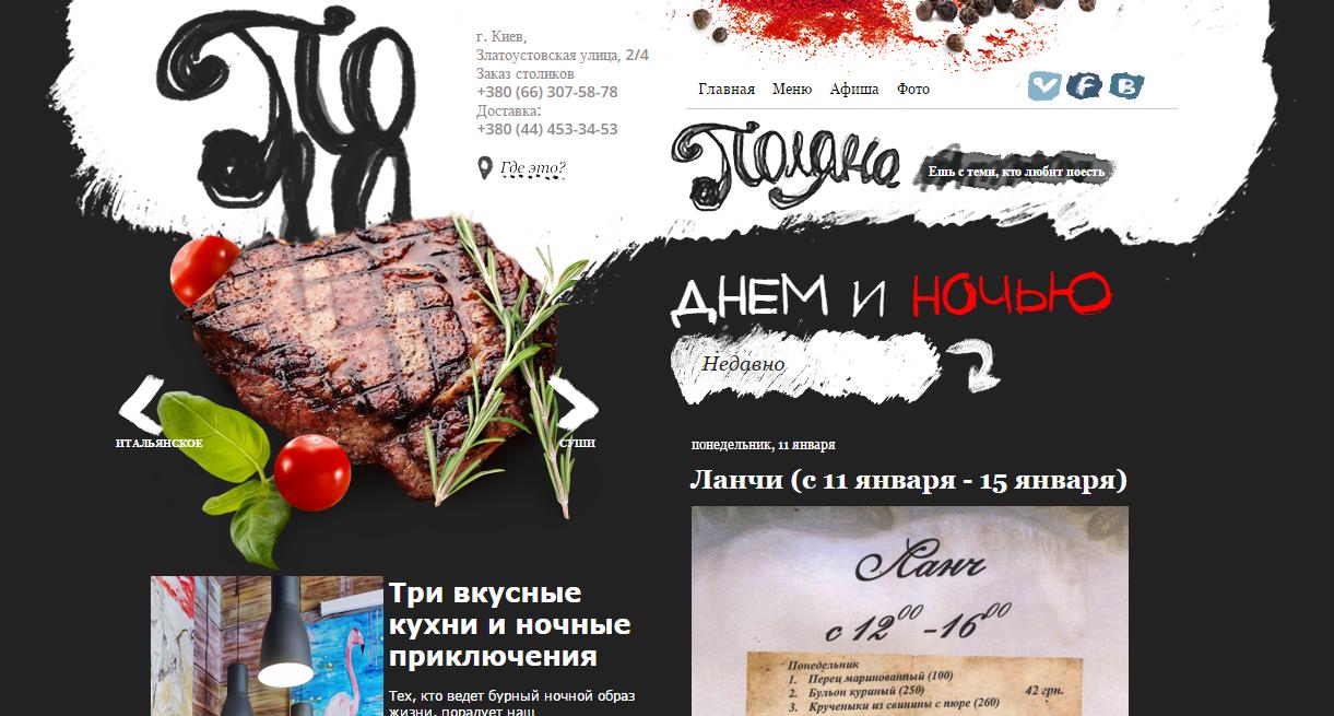 restaurant Polyana